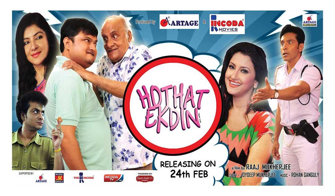 Hothat Ekdin